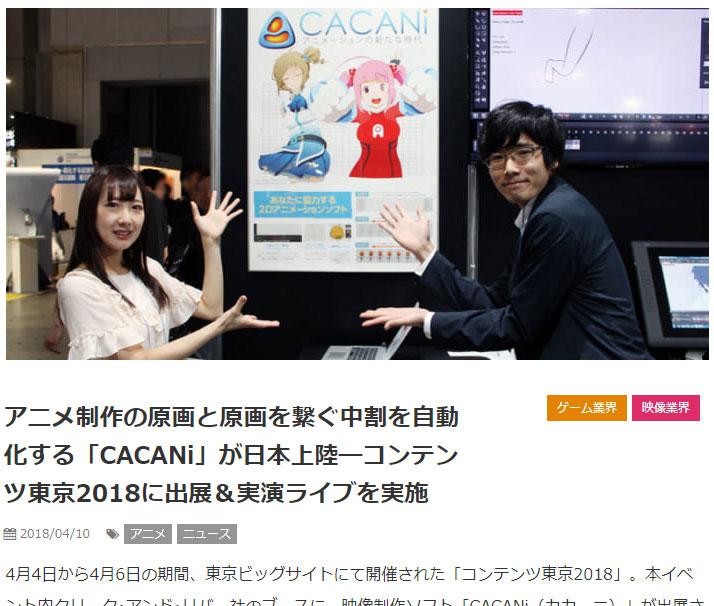 C&R CACANi launch